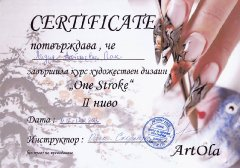 """Сертификат за завършен курс по художествен дизайн """"One Stroke"""" II ниво"""